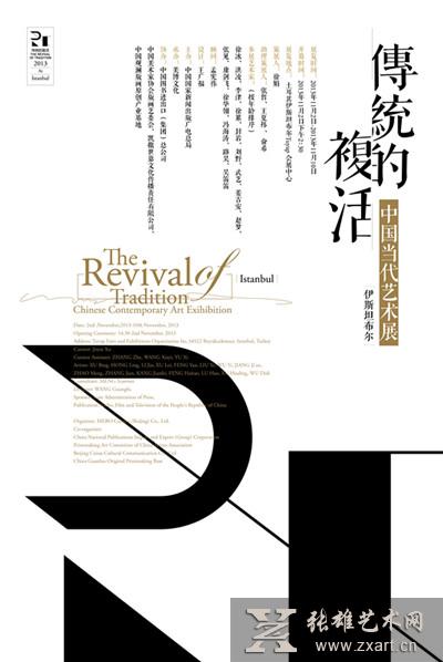 《传统的复活——中国当代艺术展》在土耳其伊斯坦布尔开幕