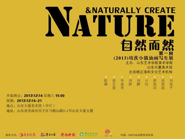 """山东艺术学院美术学院副院长张淳在此次展览前言中提到""""写生对于"""