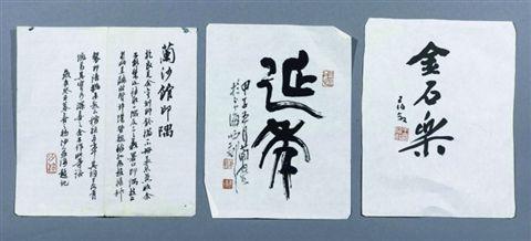 其二是沙孟海书写的《兰沙馆印隅》书法册页,由林乾良提供.