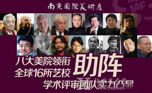 八大美院权威助阵南京国际美术展