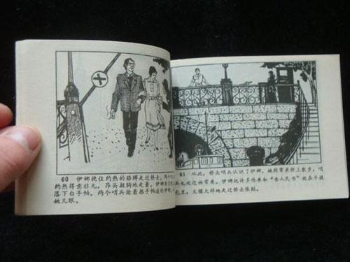张涛文《山区游击队》