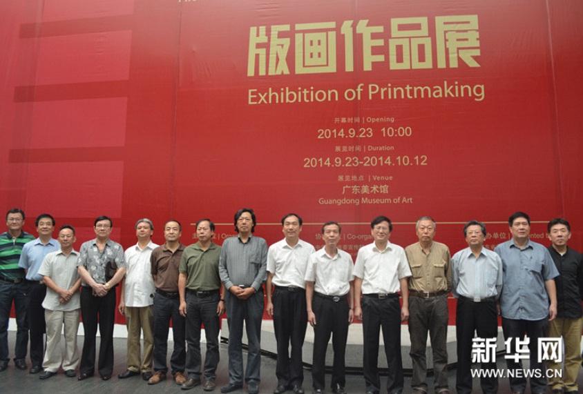 第十二届全国美展版画作品展在广东美术馆举办