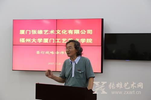 福州大学厦门工艺美术学院院长林志强在签约仪式上发言