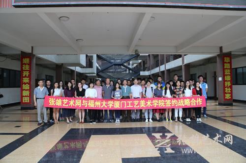 福州大学厦门工艺美术学院与张雄艺术文化有限公司签约战略合作