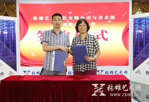 张雄艺术文化有限公司董事长张雄(左)与美术报福建工作站主任廖申(右)成功签约
