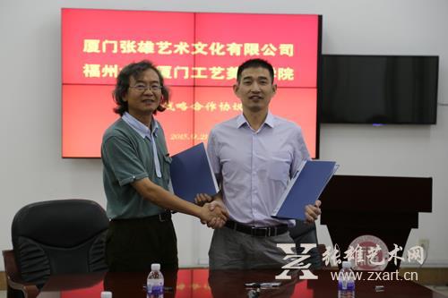福州大学厦门工艺美术学院院长林志强先生(左)与张雄艺术文化有限公司董事长张雄先生(右)成功签约