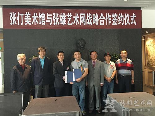 张仃美术馆馆长与张雄艺术文化有限公司副董事长签署战略协议