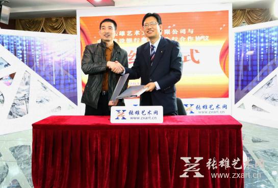 张雄艺术文化有限公司董事长张雄(左)与中国建设银行厦门分行滨东支行行长曾文宏(右)成功签约