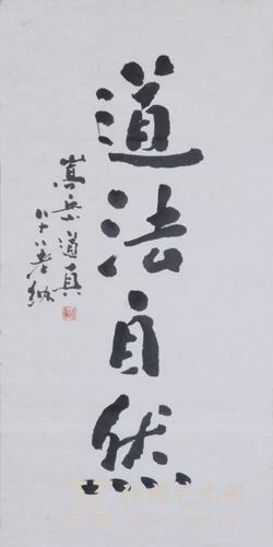 2016春拍 高僧法师书法云集图片