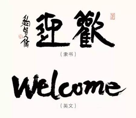 """杭州g20 :我们的""""欢迎"""" 之笔墨味道"""